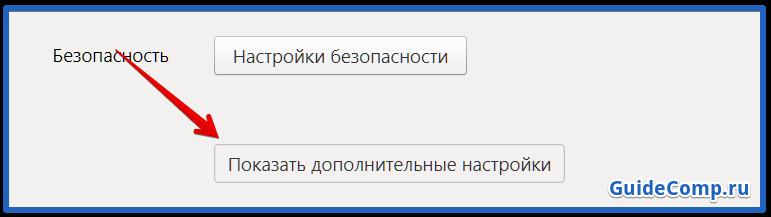 как настроить прокси сервер в яндекс браузере