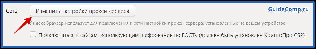 как изменить прокси сервер в яндекс браузере