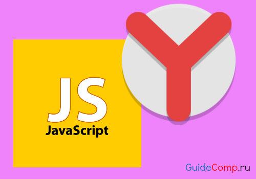 как включить javascript в яндексе браузере