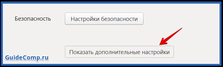 где в яндекс браузере отключить javascript