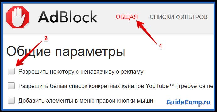 установить расширение adblock для яндекс браузера