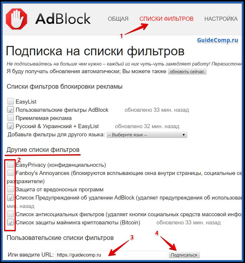 add block plus для яндекс браузера