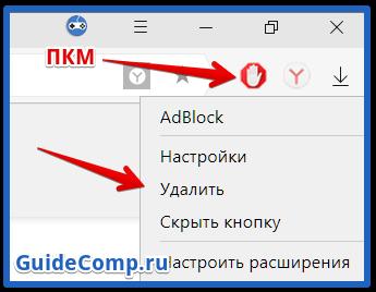 установить adblock для яндекс браузера