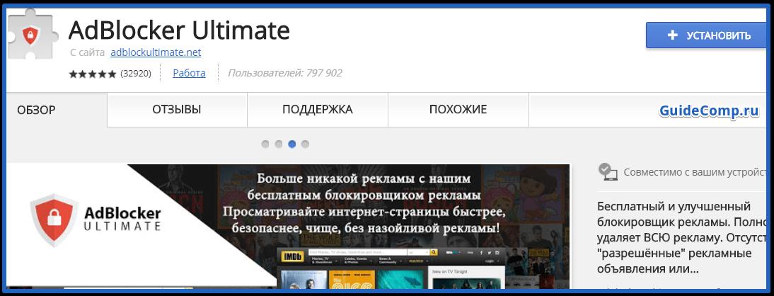 адблок расширение для яндекс браузера