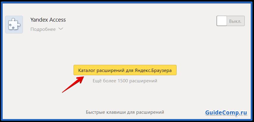 adblock для яндекс браузера расширение