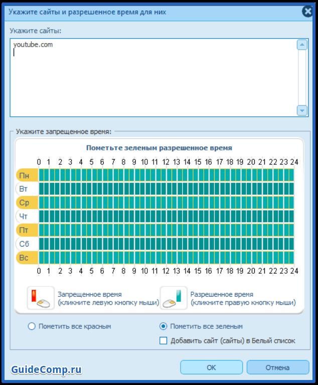 родительский контроль в yandex браузере