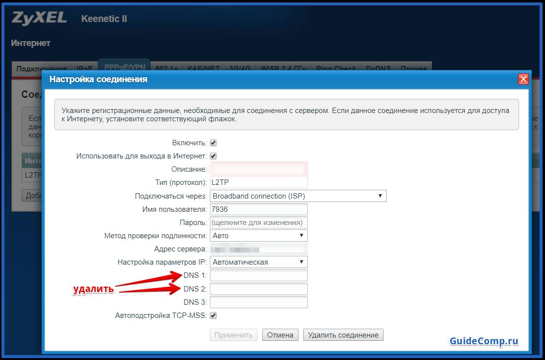 как ликвидировать родительский контроль в yandex browser