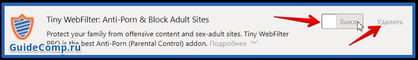 как удалить детский контроль в яндекс браузере