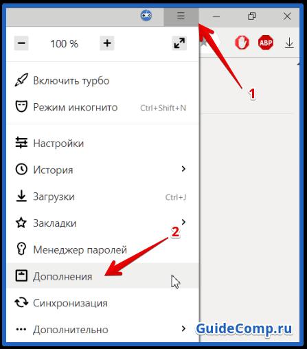 как отключить плагин adblock в яндекс браузере