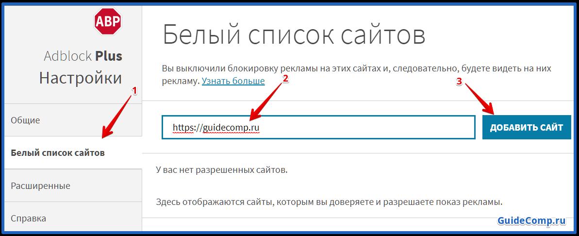 как выключить адблок в яндекс браузере