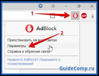 как отключить расширение adblock в яндекс браузере
