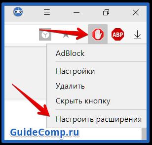 как вырубить adblock в яндекс браузере