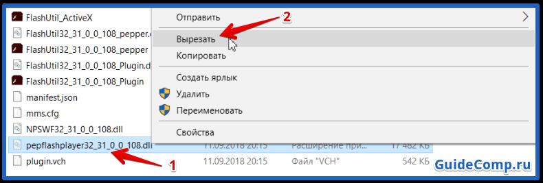 как отключить flash в яндекс браузере
