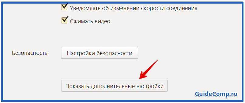как включить флэш плагин в яндекс браузере