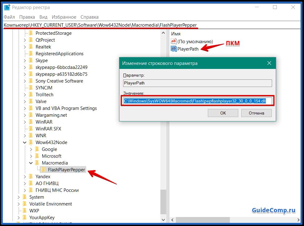обновление адобе флеш плеер для яндекс браузера