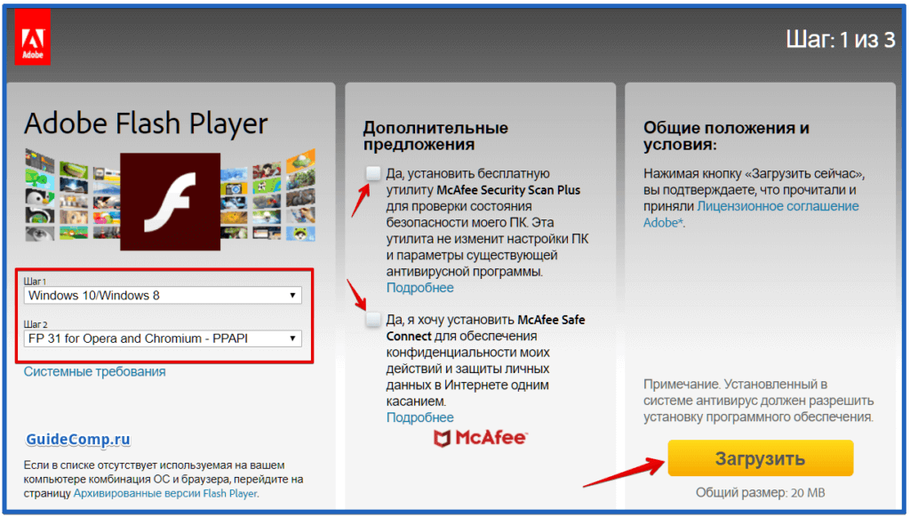архивированные версии flesh player