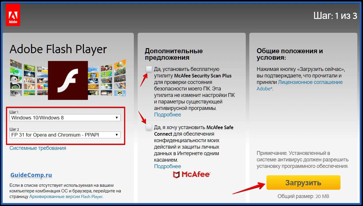 плагин adobe flash player для яндекс браузера