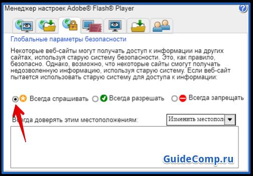 источник проблемы флеш данных яндекс браузер