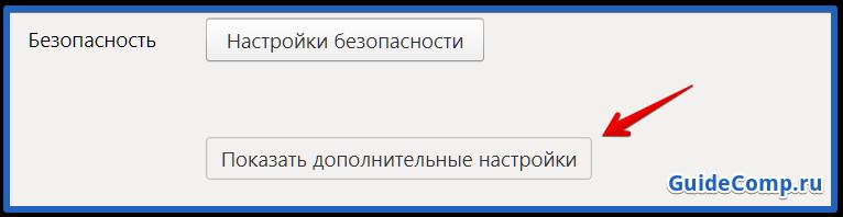 настройка flash player в яндекс браузере