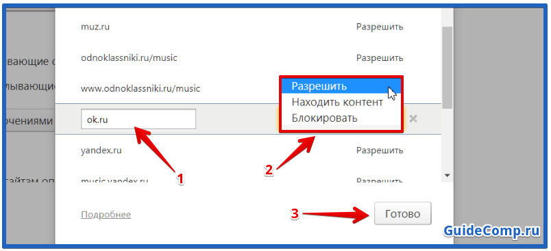 настройки flash player в yandex браузере