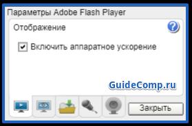 настроить adobe flash player в яндекс браузере