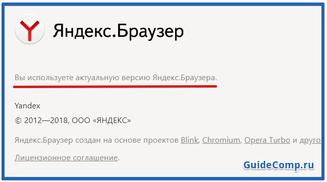 yandex браузер грузит процессор на 100