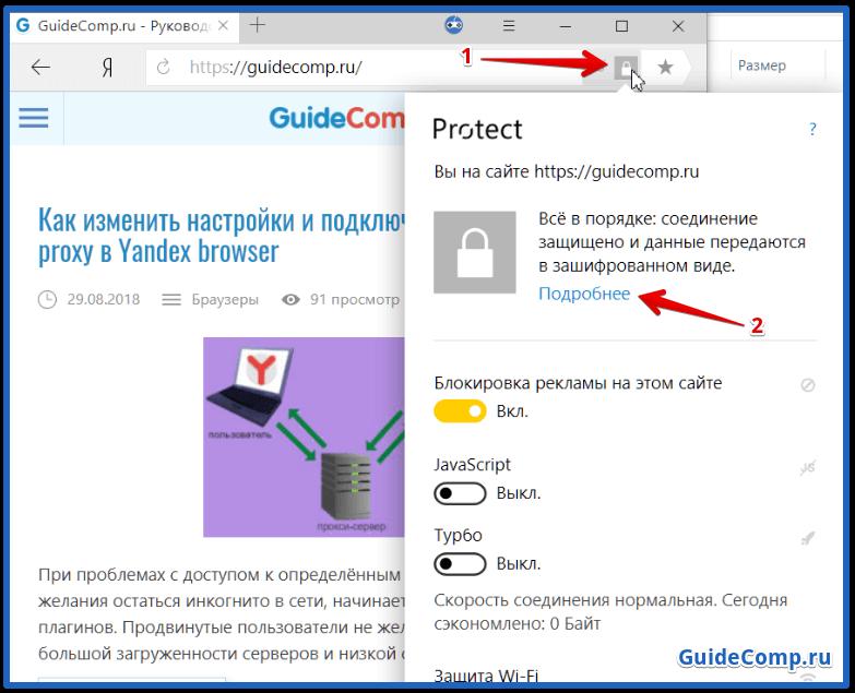 где в яндекс браузере посмотреть настройки javascript