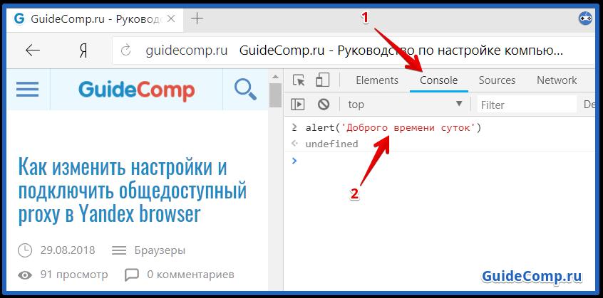 не работает javascript в яндекс браузере