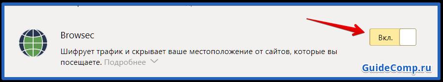 не грузится яндекс браузер как изменить