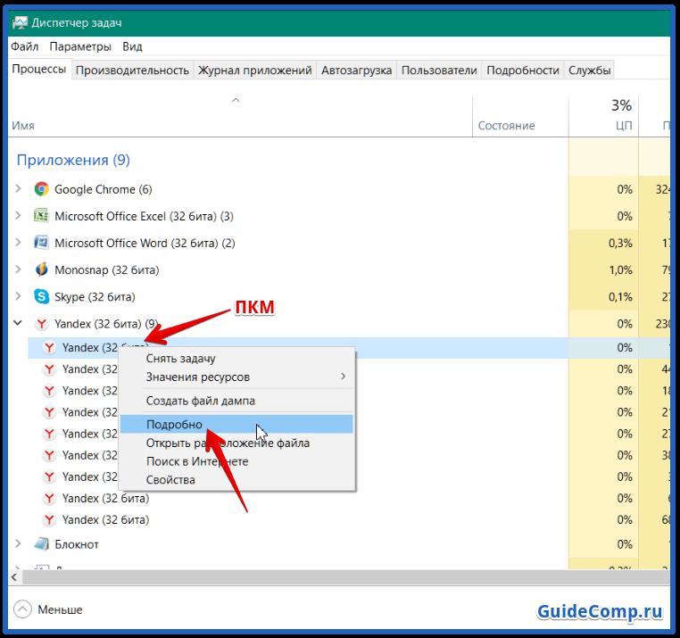 не загружается yandex браузер