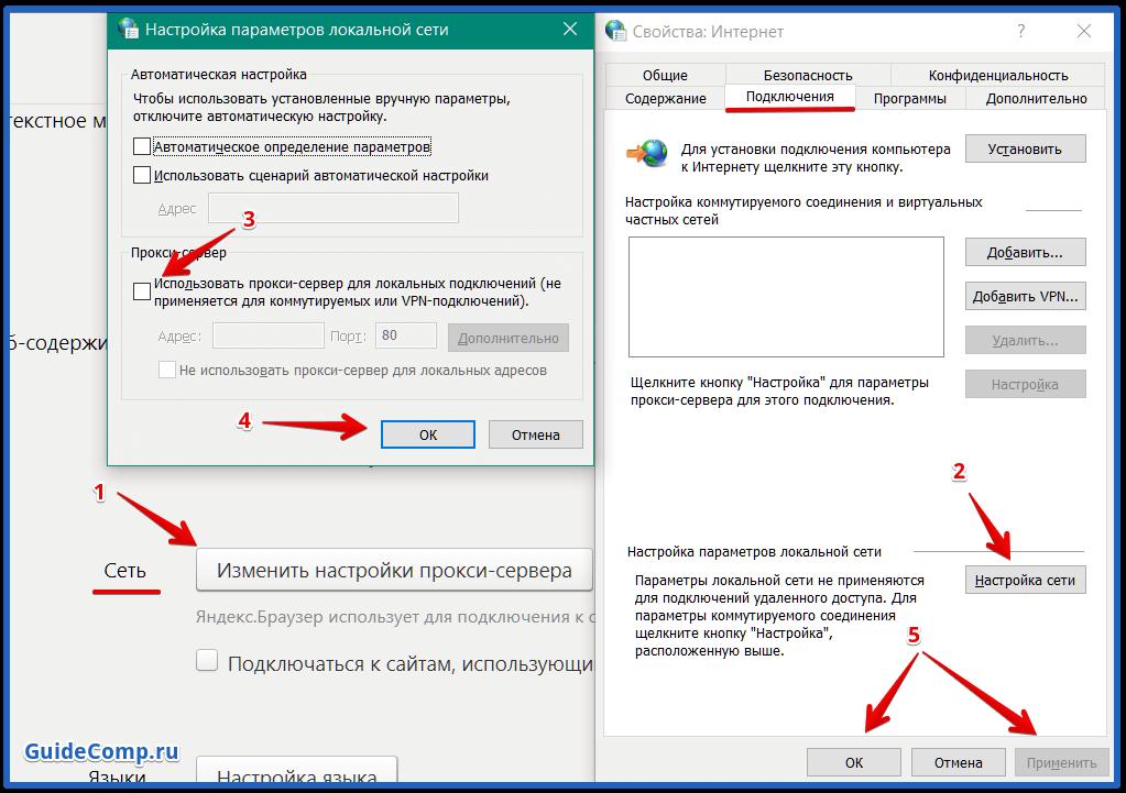 не загружаются веб-страницы в яндекс браузере