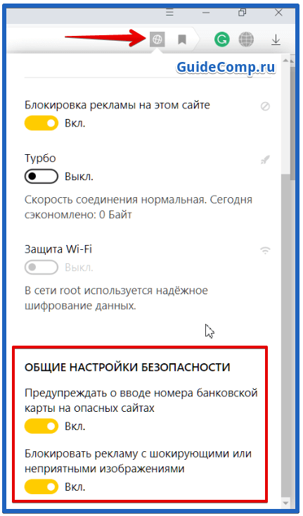как выключить protect в яндекс браузере