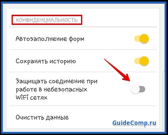 как отключить систему protect в яндекс браузере