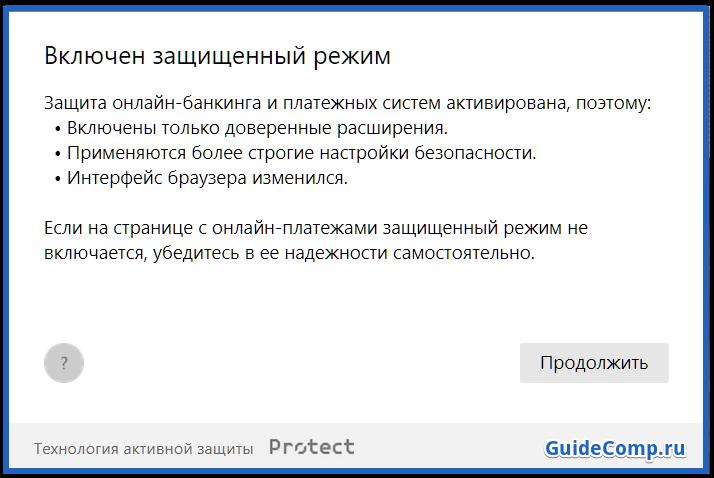 как отключить protect в яндекс браузере 2018