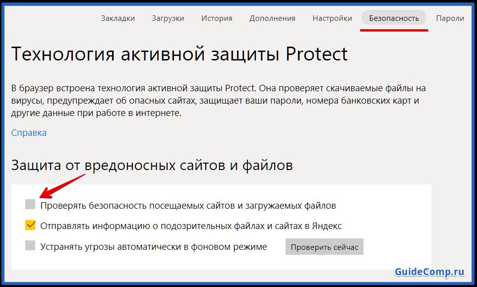как включить протект в яндекс браузере