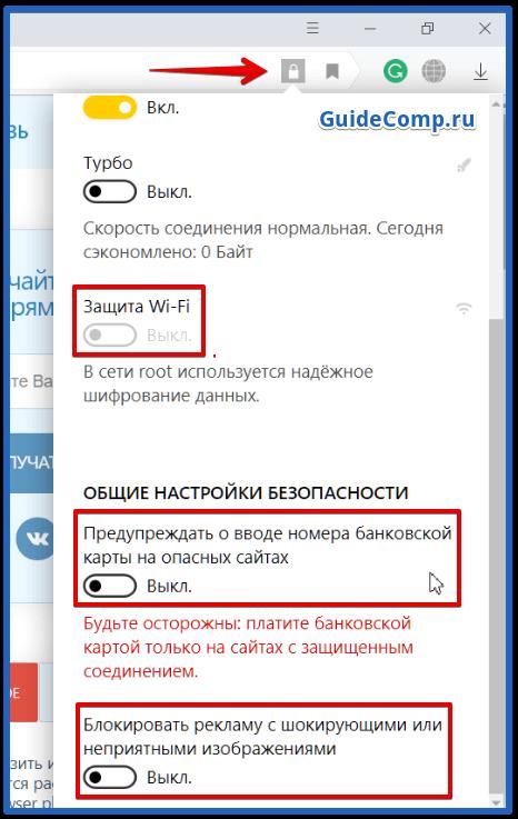 не отключается protect в яндекс браузере