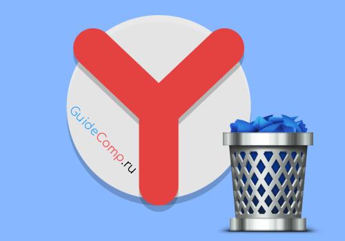 как почистить браузер яндекс