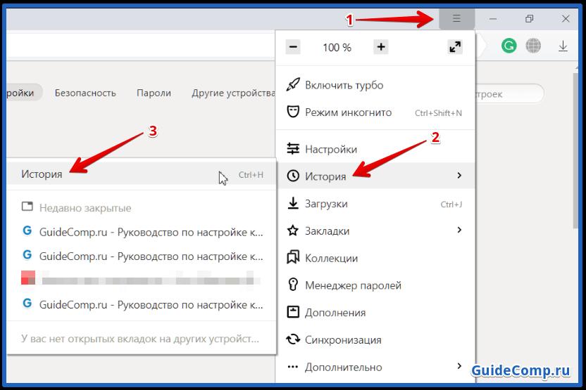 как полностью очистить браузер яндекс