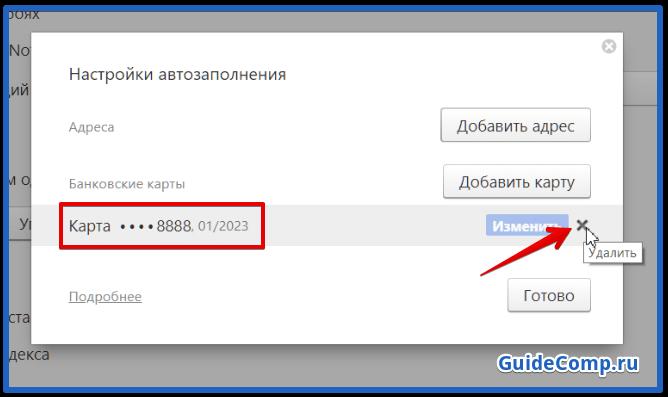 как очистить поисковую строку в yandex browser