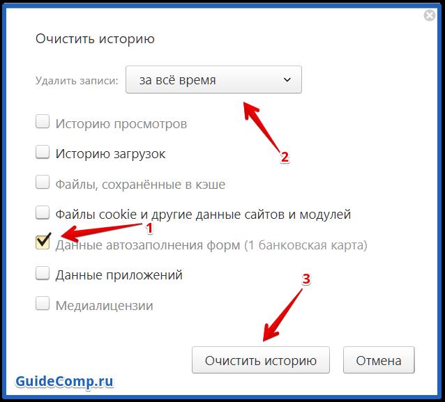 как очистить поисковые запросы yandex веб-обозреватель