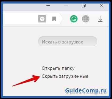 как очистить список загрузок в yandex веб-обозревателе