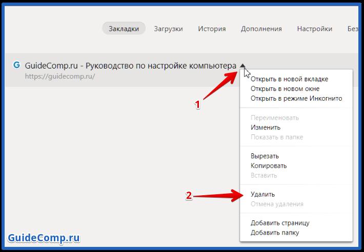 как очистить куки в yandex browser