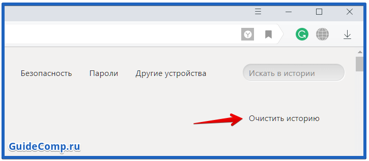 как почистить yandex браузер