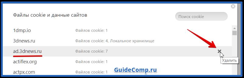 как очистить данные для входа в яндекс браузере