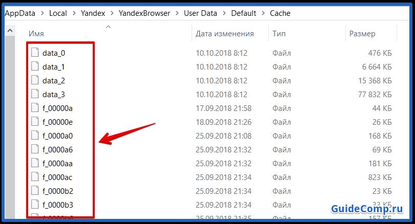 как абсолютно полностью вычистить браузер яндекс
