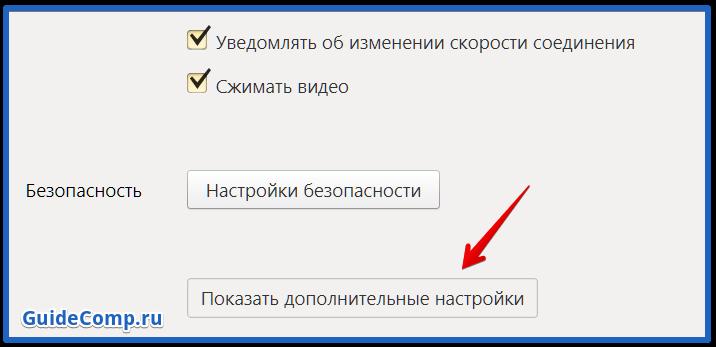 как очистить список загрузок в яндекс браузере