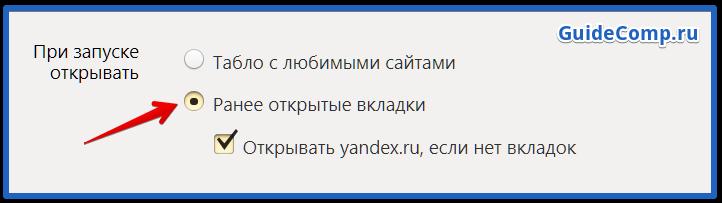 как изменить директорию в яндекс browser