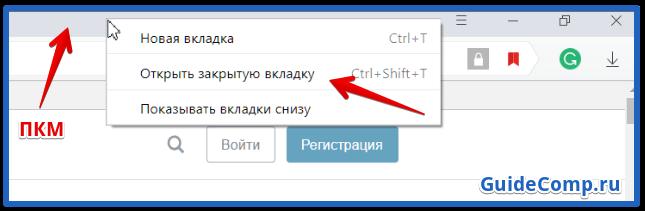 как сохранить сайт в яндекс браузере