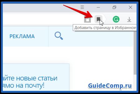 как сохранить параметры в яндекс браузере