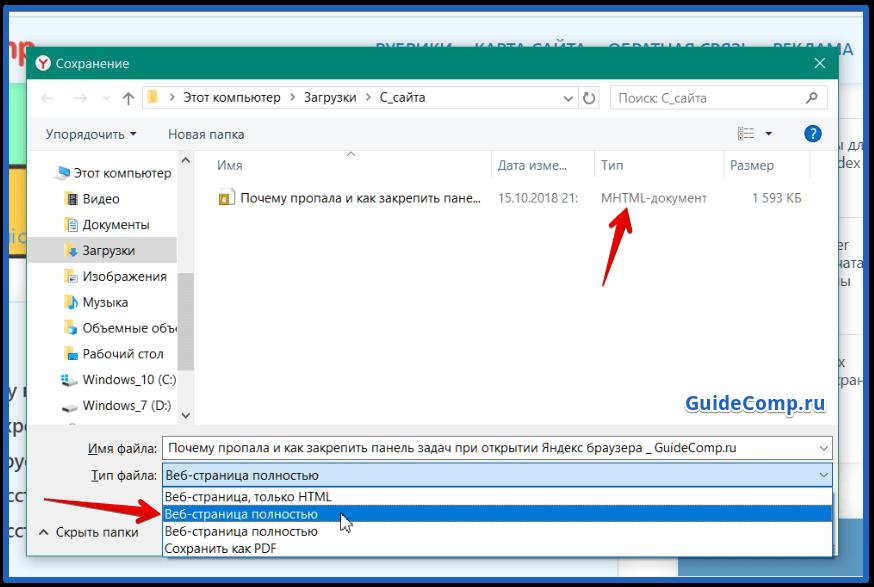 как сохранить избранное в яндекс браузере